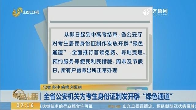 """全省公安机关为考生身份证制发开辟""""绿色通道"""""""