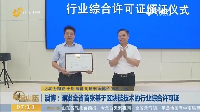 淄博:颁发全省首张基于区块链技术的行业综合许可证