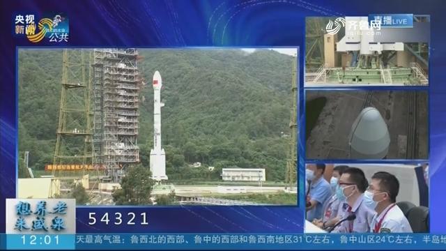 【收官之星 直奔苍穹】我国北斗三号最后一颗全球组网卫星发射成功