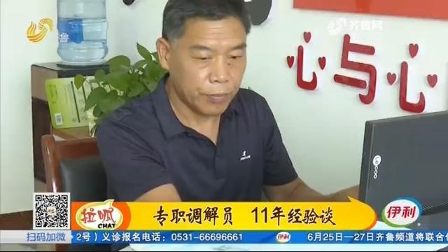 青州:专职调解员 11年经验谈