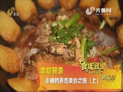 20200623《你消费我买单之食话食说》:小琳的青岛美食之旅(上)