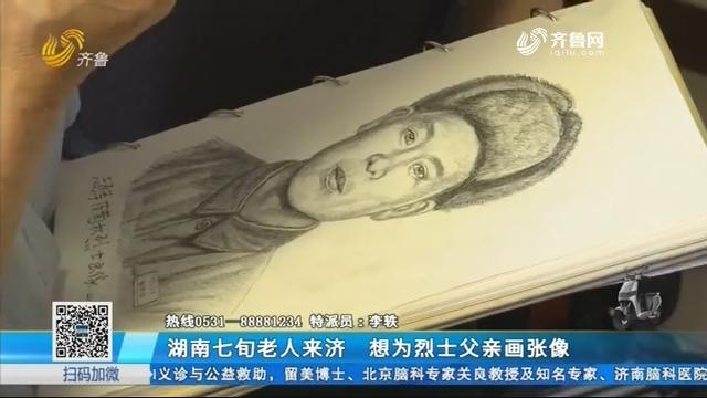 湖南七旬老人来济 想为烈士父亲画张像