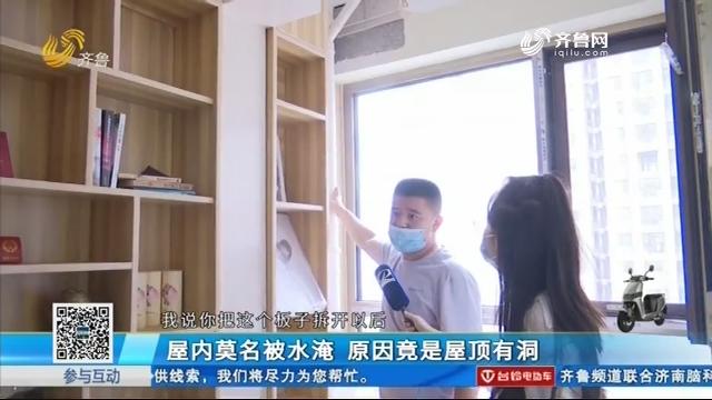 济南:屋内莫名被水淹 原因竟是屋顶有洞