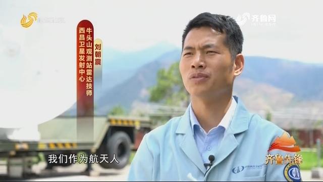 20200623《齐鲁先锋》:刘朝震——做航天事业的螺丝钉