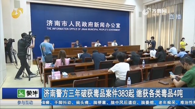济南警方三年破获毒品案件383起 缴获各类毒品4吨