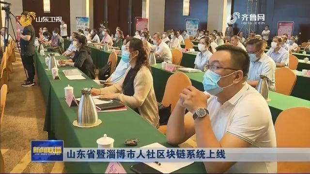 山东省暨淄博市人社区块链系统上线