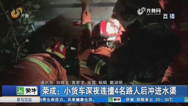 荣成:小货车深夜连撞4名路人后冲进水渠