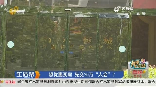 """滨州:想优惠买房 先交20万""""入会""""?"""