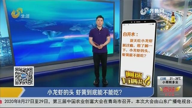 妙招:小龙虾的头 虾黄到底能不能吃?
