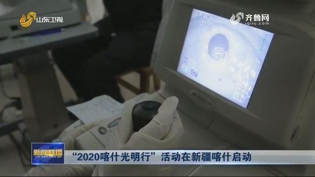 """""""2020喀什光明行""""活动在新疆喀什启动"""