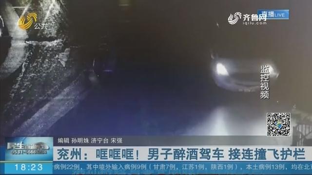 兖州:哐哐哐!男子醉酒驾车 接连撞飞护栏