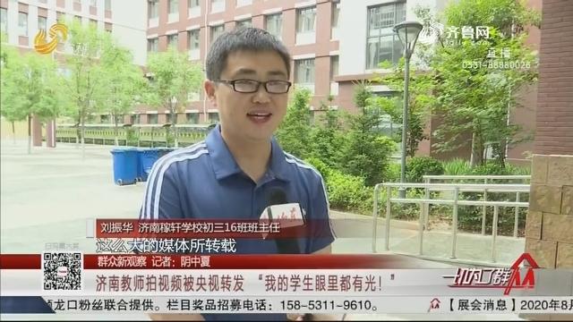 """【群众新观察】济南教师拍视频被央视转发 """"我的学生眼里都有光!"""""""