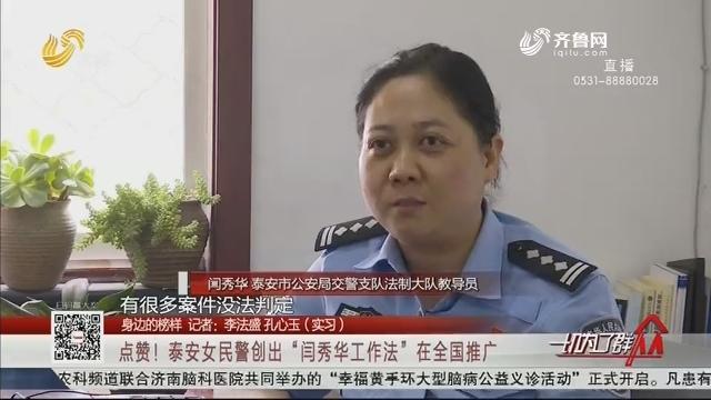 """【身边的榜样】点赞!泰安女民警创出""""闫秀华工作法""""在全国推广"""