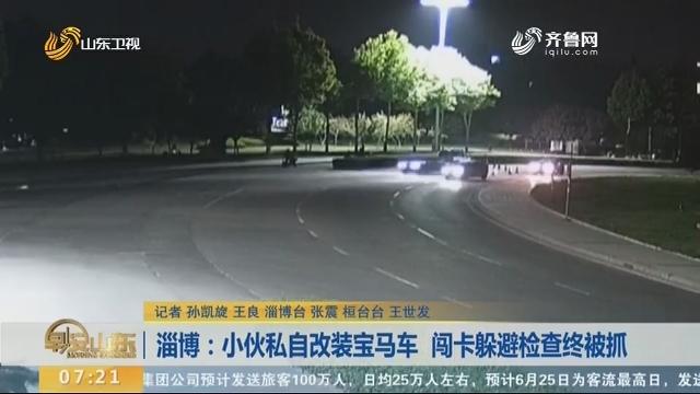 淄博:小伙私自改装宝马车 闯卡躲避检查终被抓