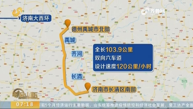 """济南""""大西环""""高速公路正式动工"""