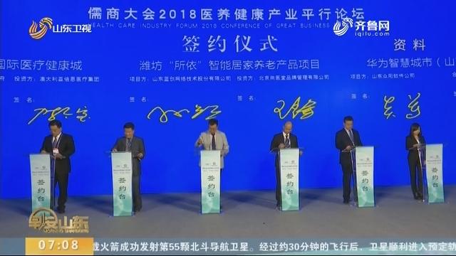 第二届儒商大会暨青年企业家创新发展国际峰会6月30日举办