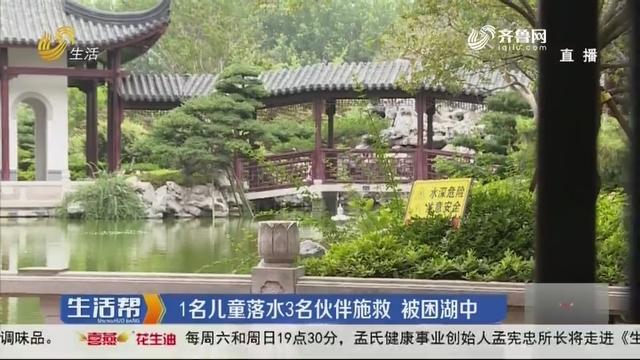 临沂:1名儿童落水3名伙伴施救 被困湖中