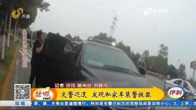 滕州:交警巡逻 发现私家车装警报器