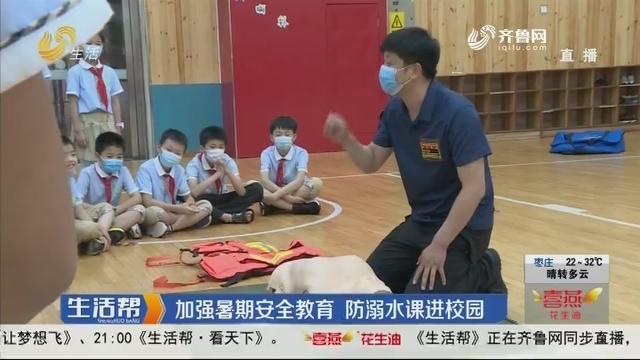 临沂:加强暑期安全教育 防溺水课进校园