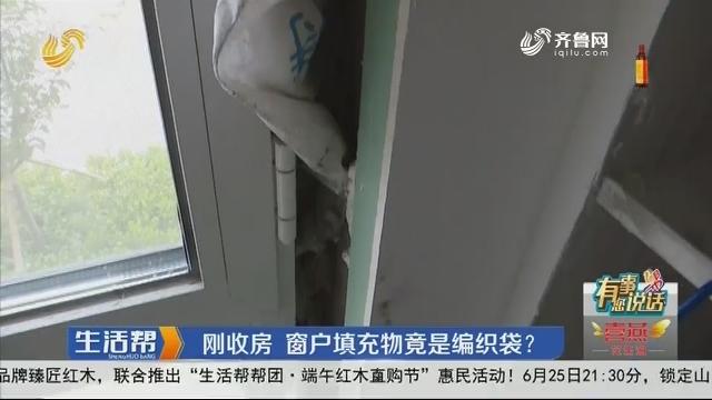 【有事您说话】潍坊:刚收房 窗户填充物竟是编织袋?