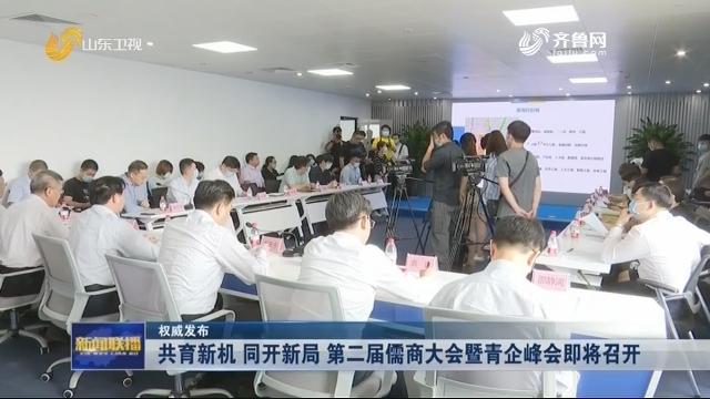 【权威发布】共育新机 同开新局 第二届儒商大会暨青企峰会即将召开