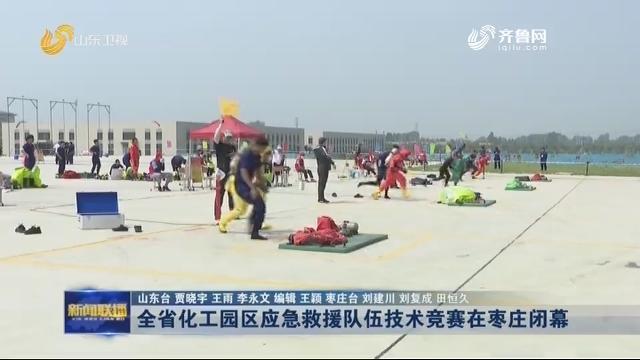 全省化工园区应急救援队伍技术竞赛在枣庄闭幕