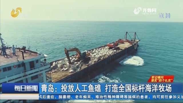 青岛:投放人工鱼礁 打造全国标杆海洋牧场