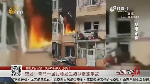 【直击现场】突发!青岛一居民楼发生疑似爆燃事故