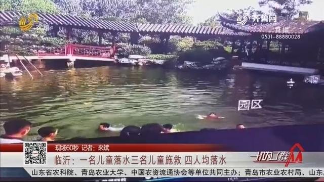 【现场60秒】临沂:一名儿童落水三名儿童施救 四人均落水