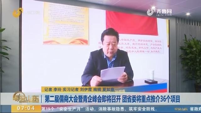 第二届儒商大会暨青企峰会即将召开 团省委将重点推介36个项目