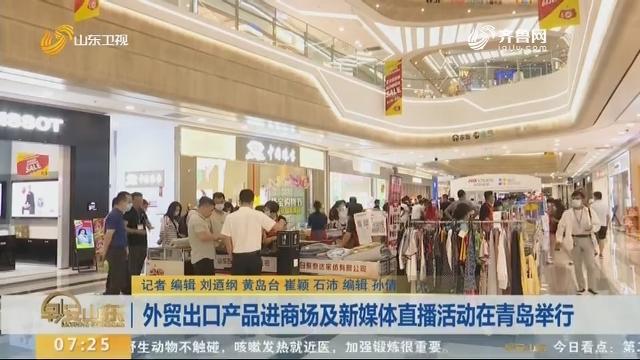 外贸出口产品进商场及新媒体直播活动在青岛举行