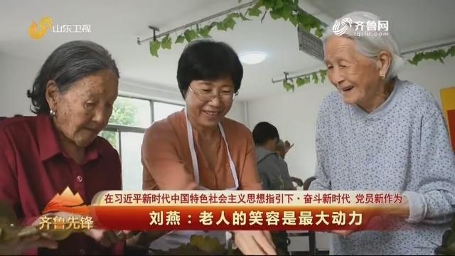 20200625《齐鲁先锋》:刘燕——老人的笑容是最大动力