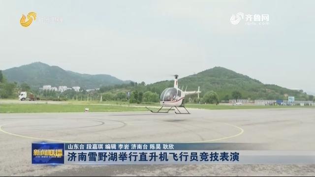 济南雪野湖举行直升机飞行员竞技表演