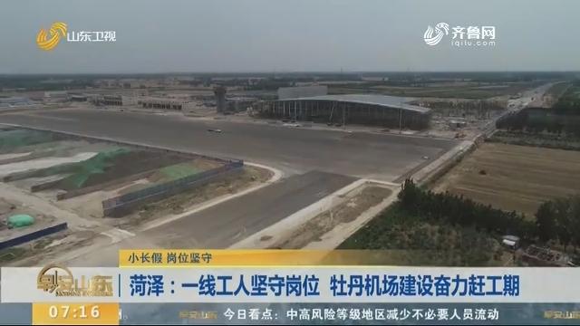 菏泽:一线工人坚守岗位 牡丹机场建设奋力赶工期