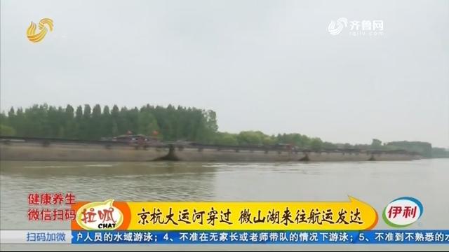 济宁:自小船上长大 开水上加油站结束漂泊