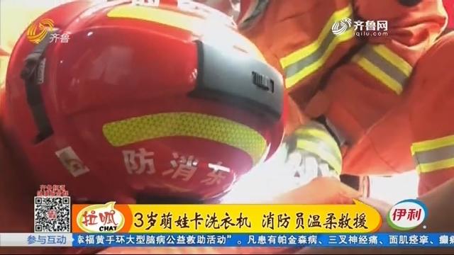邹城:3岁萌娃卡洗衣机 消防员温柔救援