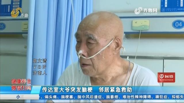 济南:传达室大爷突发脑梗 邻居紧急救助