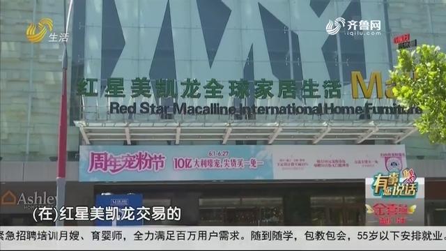 【有事您说话】潍坊:买空调半年多没安装 退货款遭遇闹心事