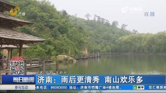 济南:雨后更清秀 南山欢乐多