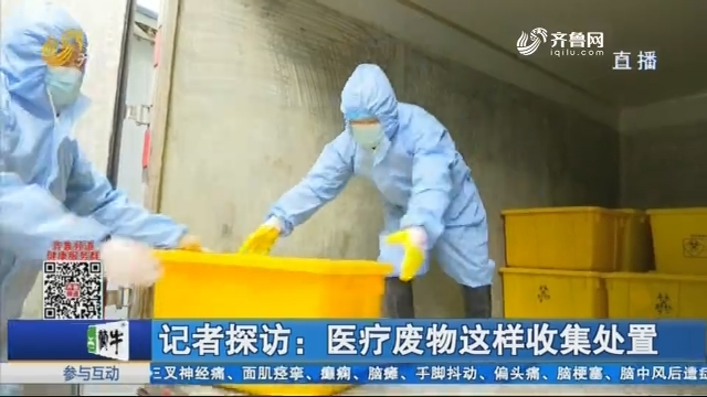 记者探访:医疗废物这样收集处置