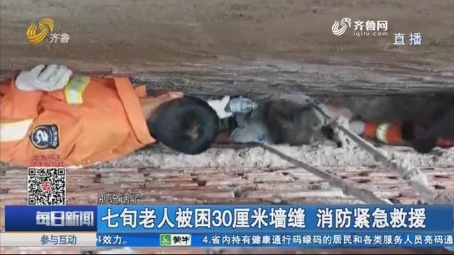 济南:七旬老人被困30厘米墙缝 消防紧急救援