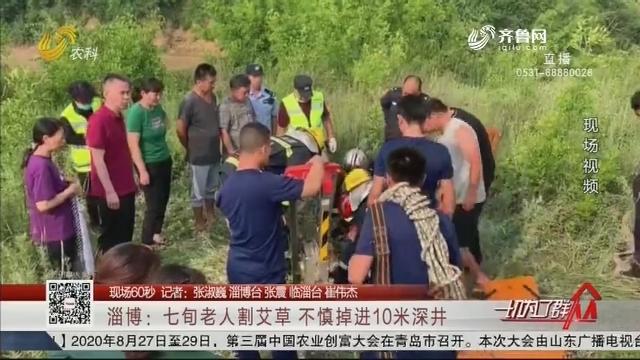 【现场60秒】淄博:七旬老人割艾草 不慎掉进10米深井