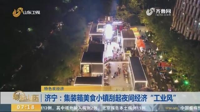 """【特色夜经济】济宁:集装箱美食小镇刮起夜间经济""""工业风"""""""