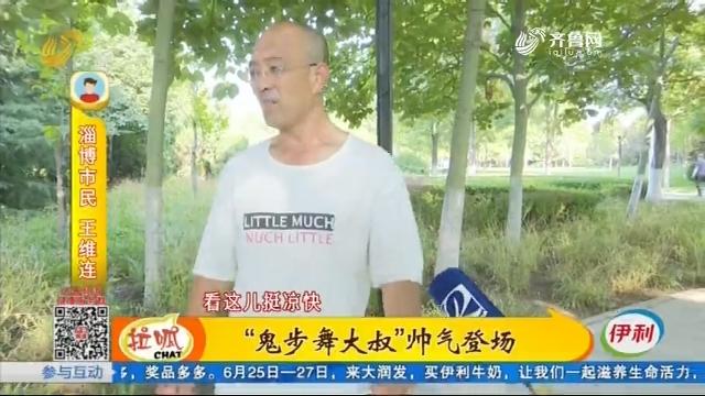"""淄博:""""鬼步舞大叔""""帅气登场"""