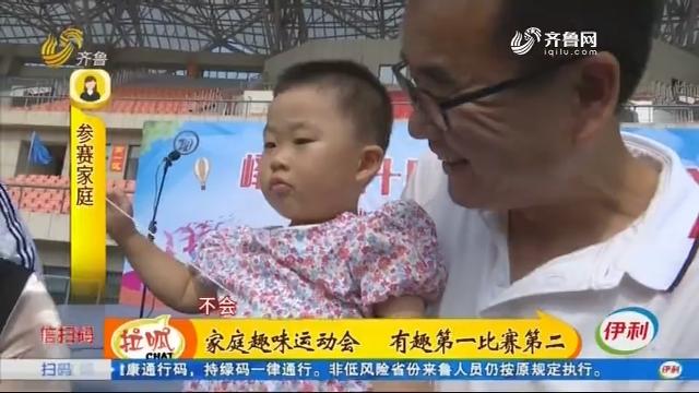 枣庄:家庭趣味运动会 有趣第一比赛第二