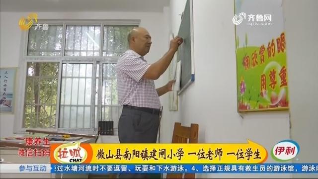 济宁:微山县南阳镇建闸小学 一位老师 一位学生