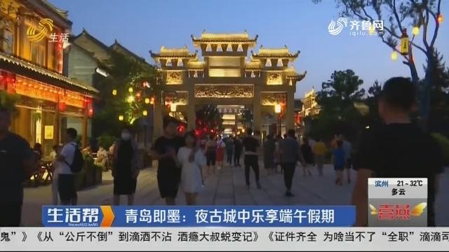 青岛即墨:夜古城中乐享端午假期
