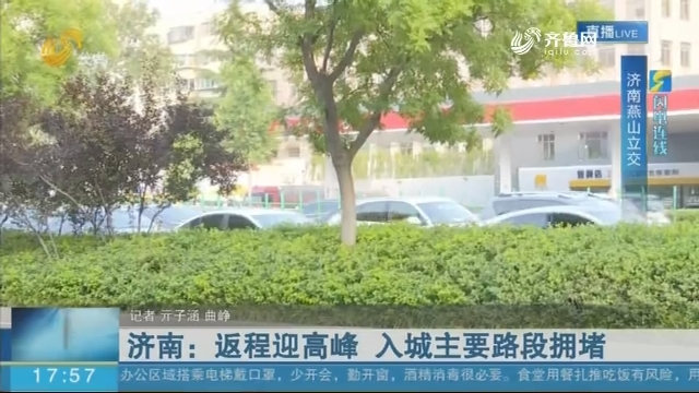 济南:返程迎高峰 入城主要路段拥堵