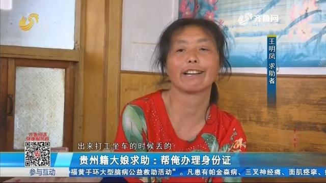 青岛:贵州籍大娘求助——帮俺办理身份证