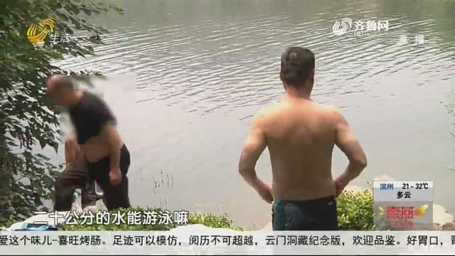 探访:济南浆水泉水库 未发现游泳者